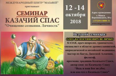 """Семинар """"КАЗАЧИЙ СПАС – Очищение сознания. Личность"""""""